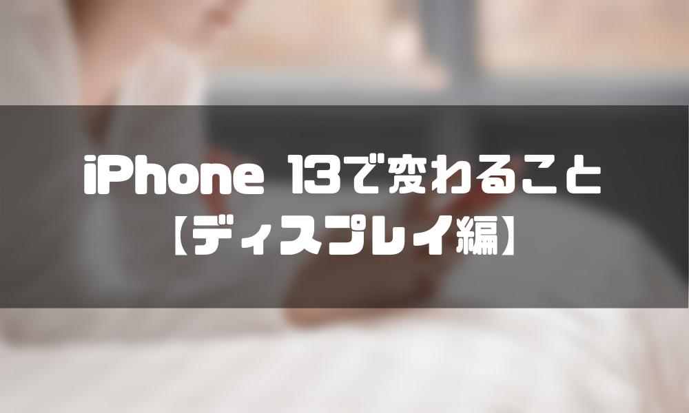 iphone13_機種変更_ディスプレイ