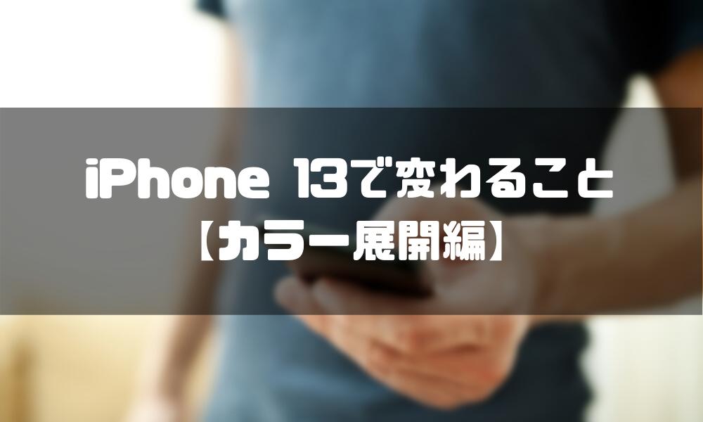 iphone13_機種変更_カラー展開