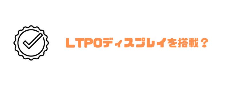 iphone13_機種変更_LTPO