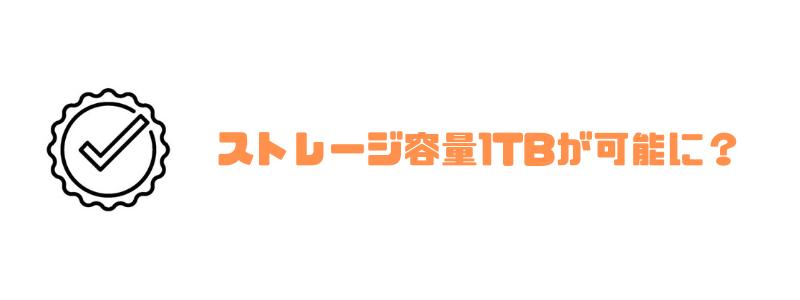 iphone13_機種変更_1TB
