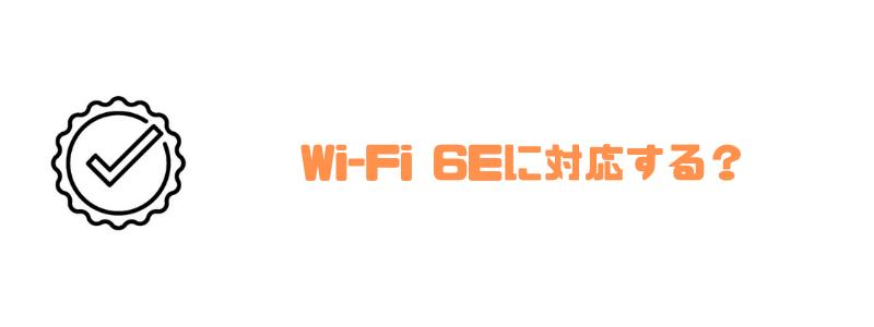 iphone13_機種変更_WiFi