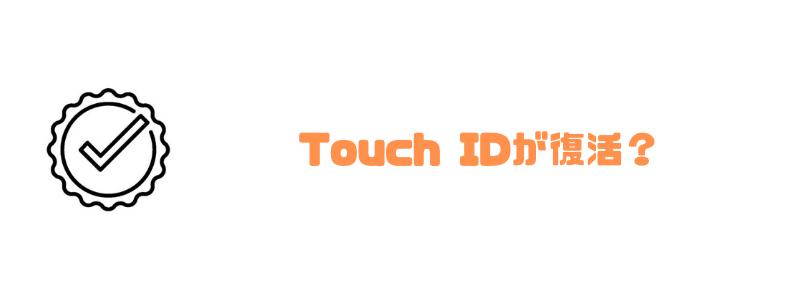 iphone13_機種変更_TouchID