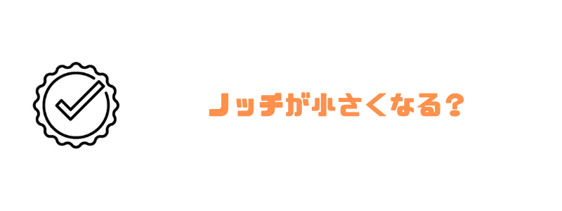 iphone13_機種変更_ノッチ