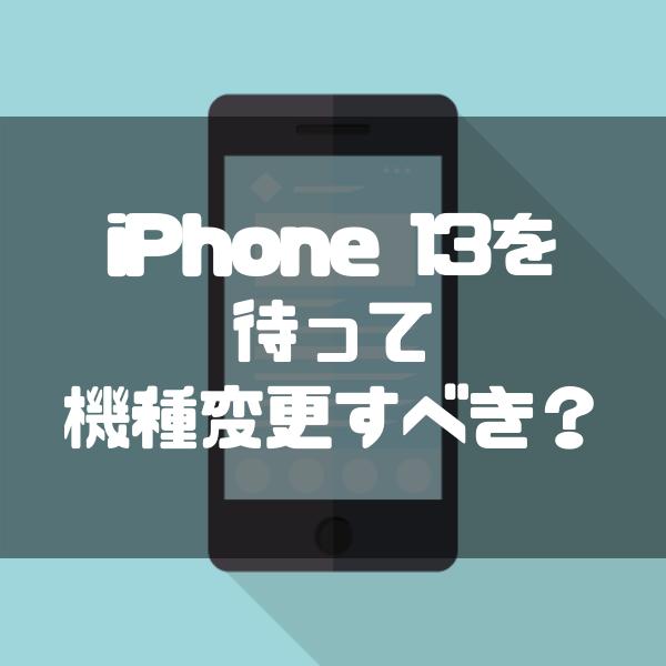 iPhone13機種変更で9万円以上得する!最速かんたん購入方法を徹底解説