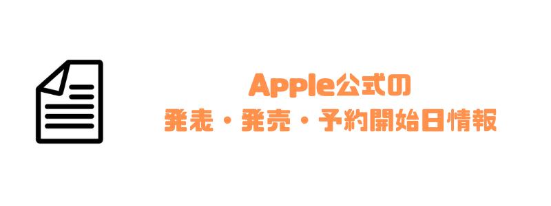iphone_予約_公式