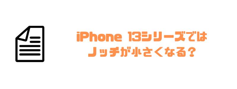 iphone_予約_ノッチ