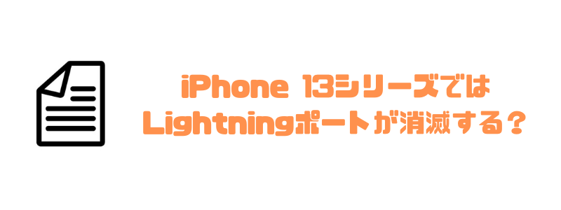 iphone_予約_Lightning