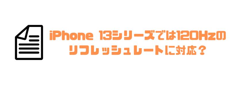 iphone_予約_リフレッシュ