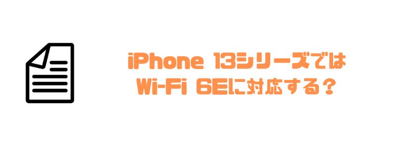 iphone_予約_WiFi
