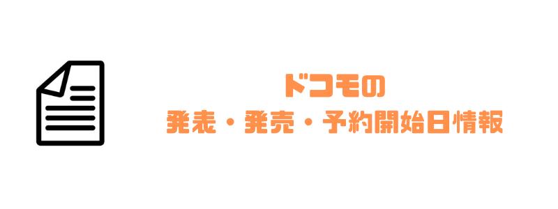 iphone_予約_ドコモ