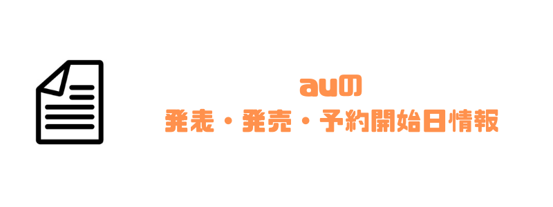iphone_予約_au