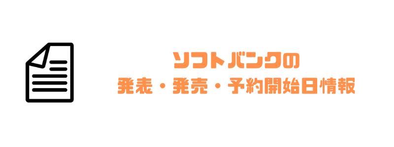 iphone_予約_ソフトバンク