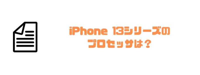 iphone_予約_プロセッサ