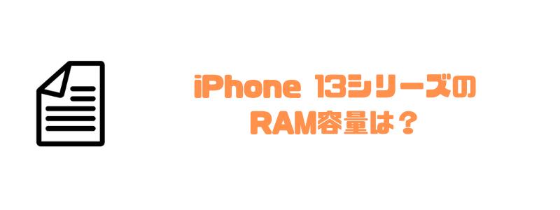 iphone_予約_RAM