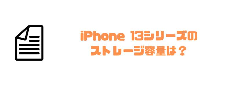 iphone_予約_ストレージ
