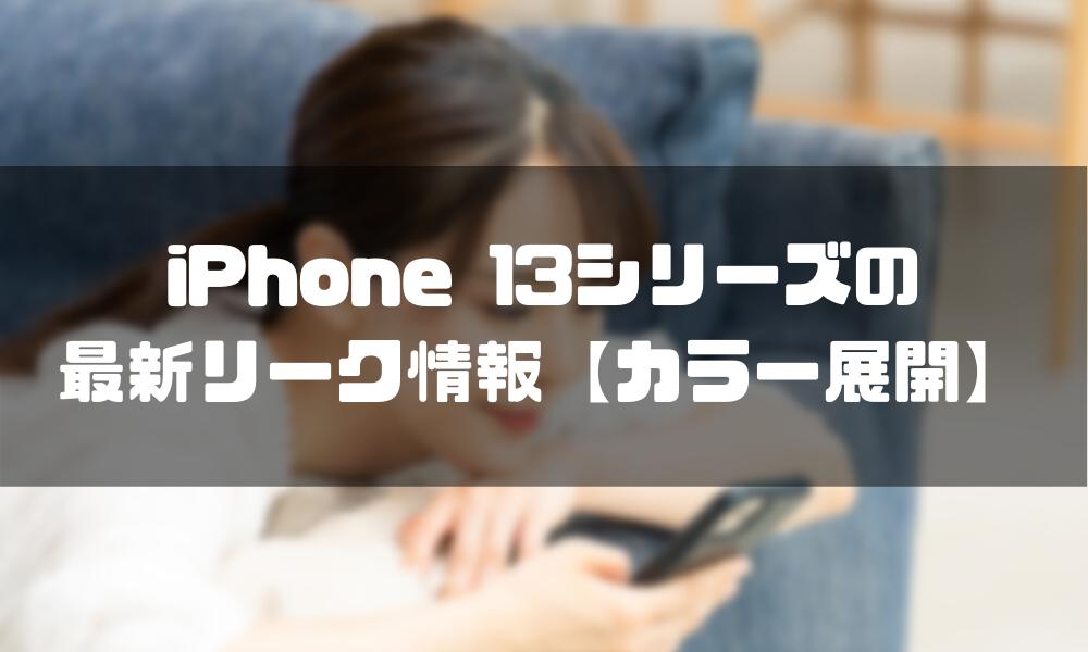 iphone_予約_カラー