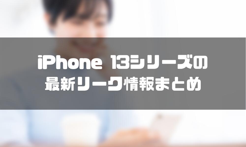iphone_予約_まとめ