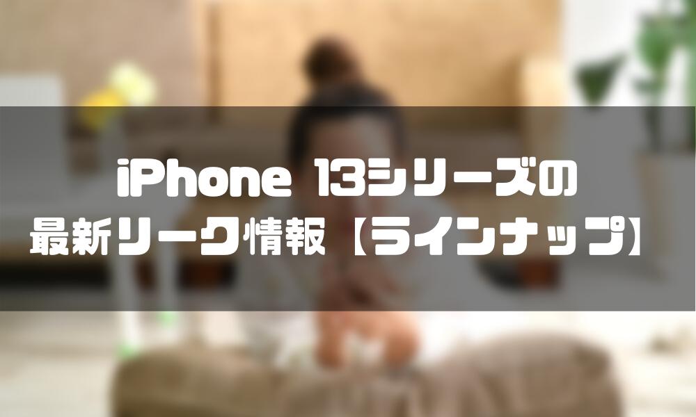 iphone_予約_ラインナップ