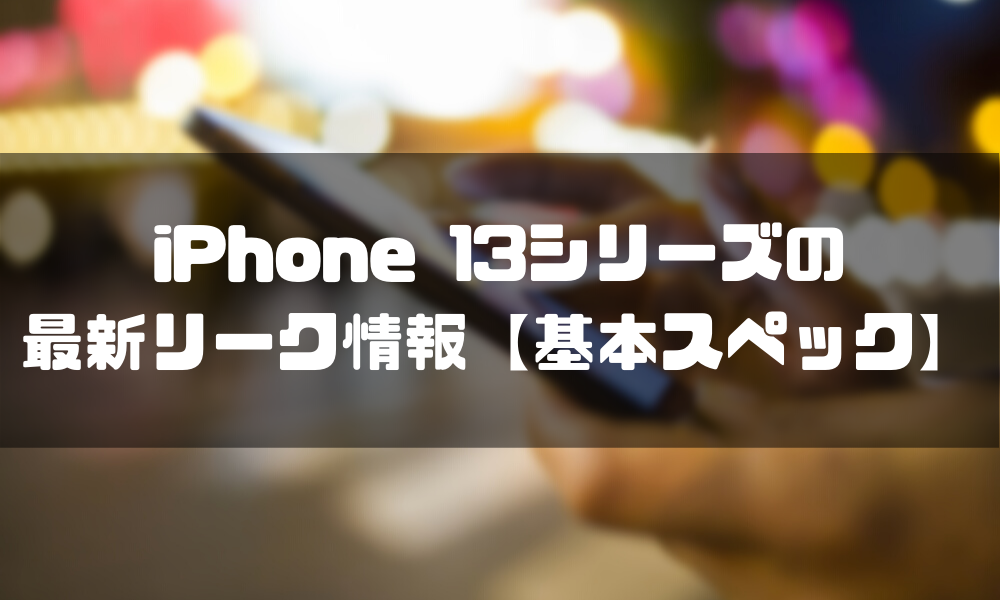 iphone_予約_基本