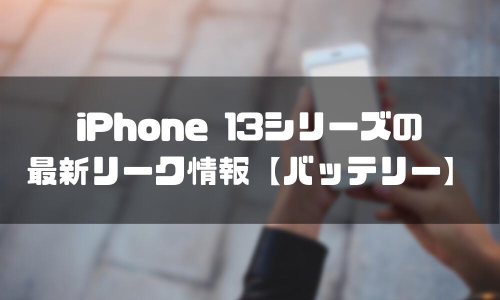 iphone_予約_バッテリー