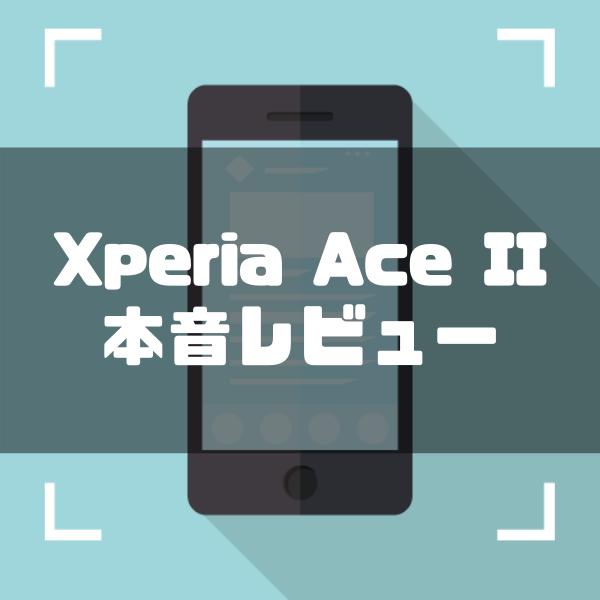 【プロが解説】Xperia Ace IIを本音レビュー|価格・スペック・性能を徹底評価