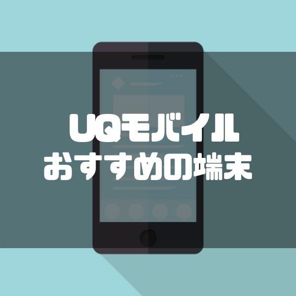 【2021年最新】UQモバイルのおすすめ人気端末ランキングTOP6!最新機種までを一挙ご紹介!