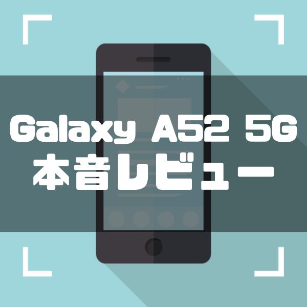 【プロが解説】Galaxy A52 5Gを本音レビュー|価格・スペック・性能を徹底評価