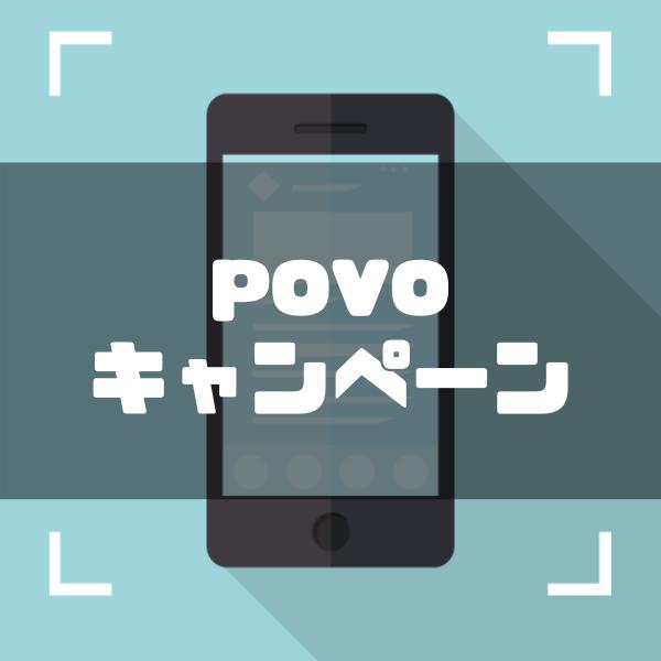 povo(ポヴォ)キャンペーン最新情報|1万円キャッシュバックを受け取る方法まで完全ガイド