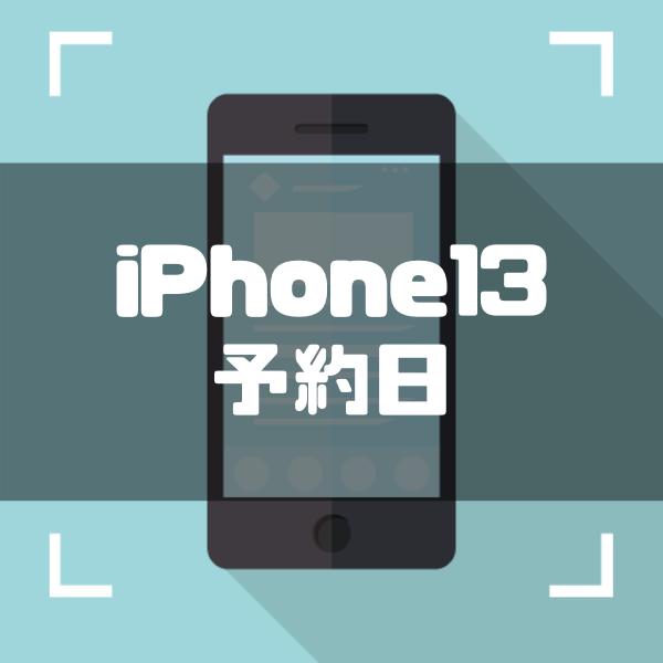 iPhone13を予約する方法|9万円以上得する予約方法を完全ガイド【ソフトバンク・ドコモ・au・楽天モバイル別】