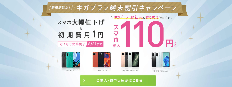 IIJmio_みおふぉん_評判_口コミ_ギガプラン_ギガプラン端末割引キャンペーン