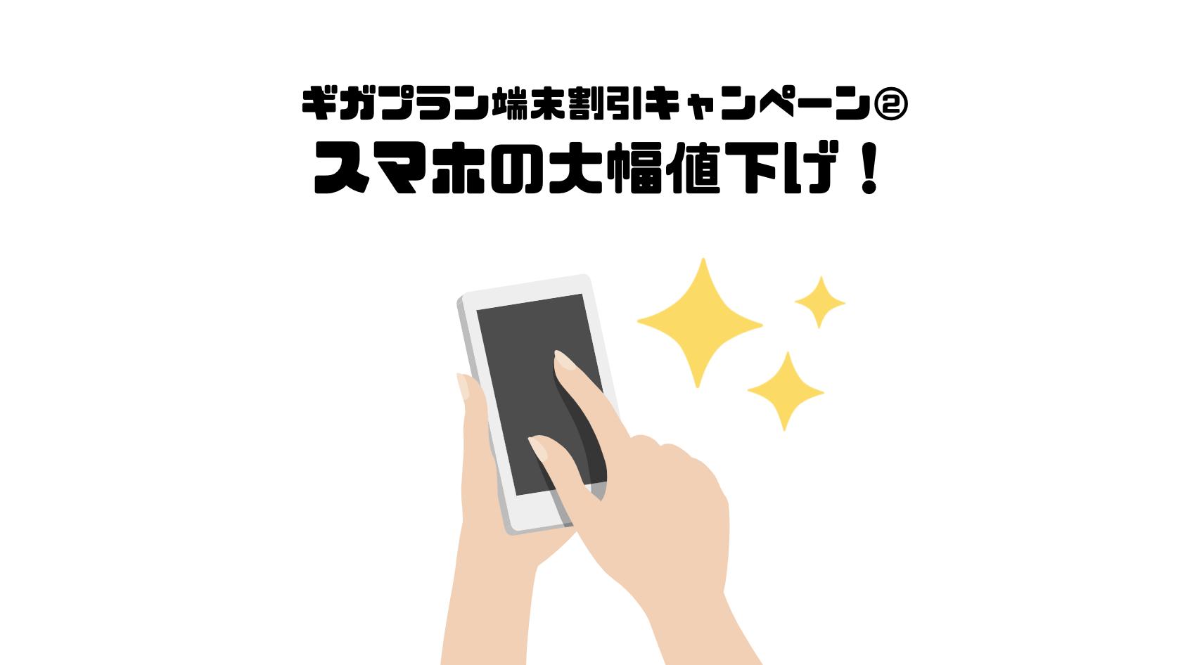 IIJmio_みおふぉん_評判_口コミ_ギガプラン_ギガプラン端末割引キャンペーン_スマホ大特価セール