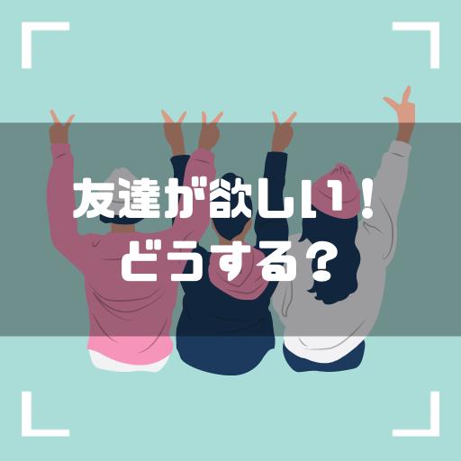 【2021最新】友達探しができるマッチングアプリ11選!具体的な友達の作り方も解説