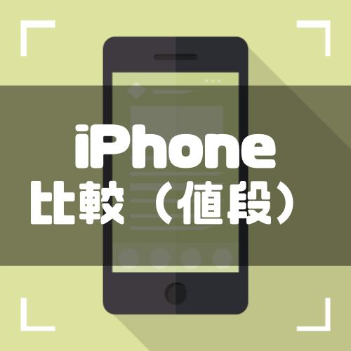 iPhoneシリーズ徹底比較|値段・スペックや安く購入する方法解説