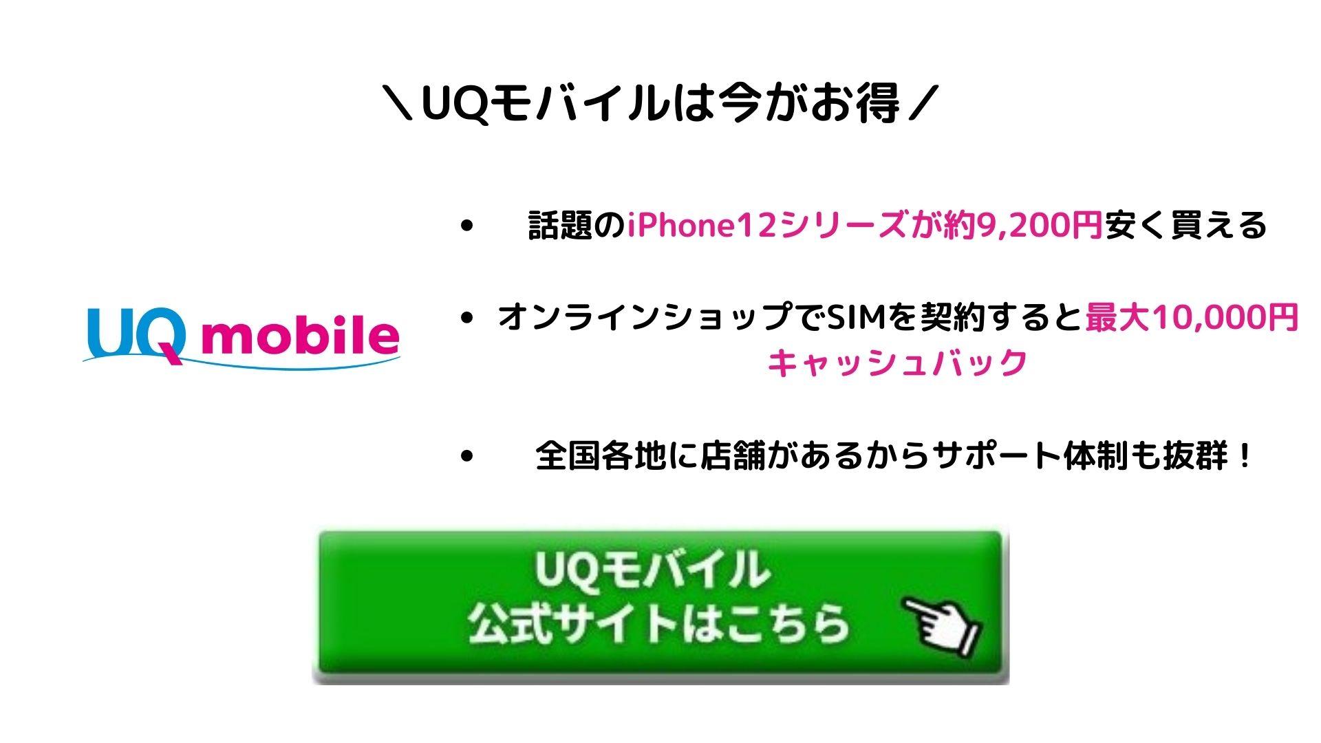 UQモバイル_訴求