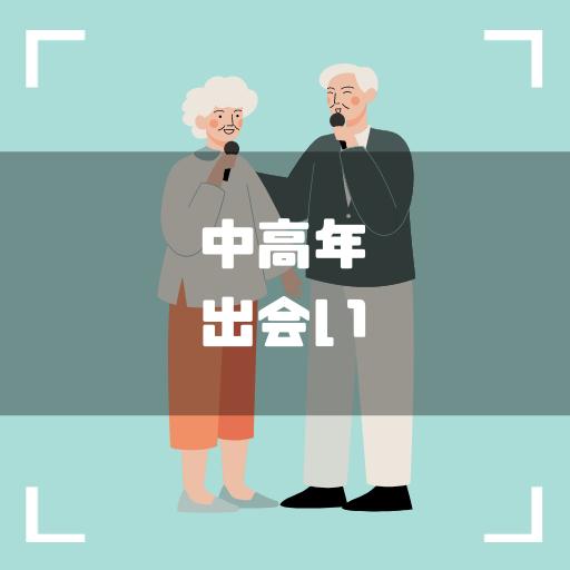 中高年(40代50代)の出会いたい人必見!おすすめマッチングアプリ8選