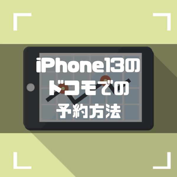 ドコモでiPhone13を予約する手順を解説!9万円以上お得に・確実に予約する方法完全ガイド