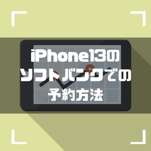 ソフトバンクでiPhone13を予約する方法完全ガイド|9万円以上お得に・最速で予約する手順