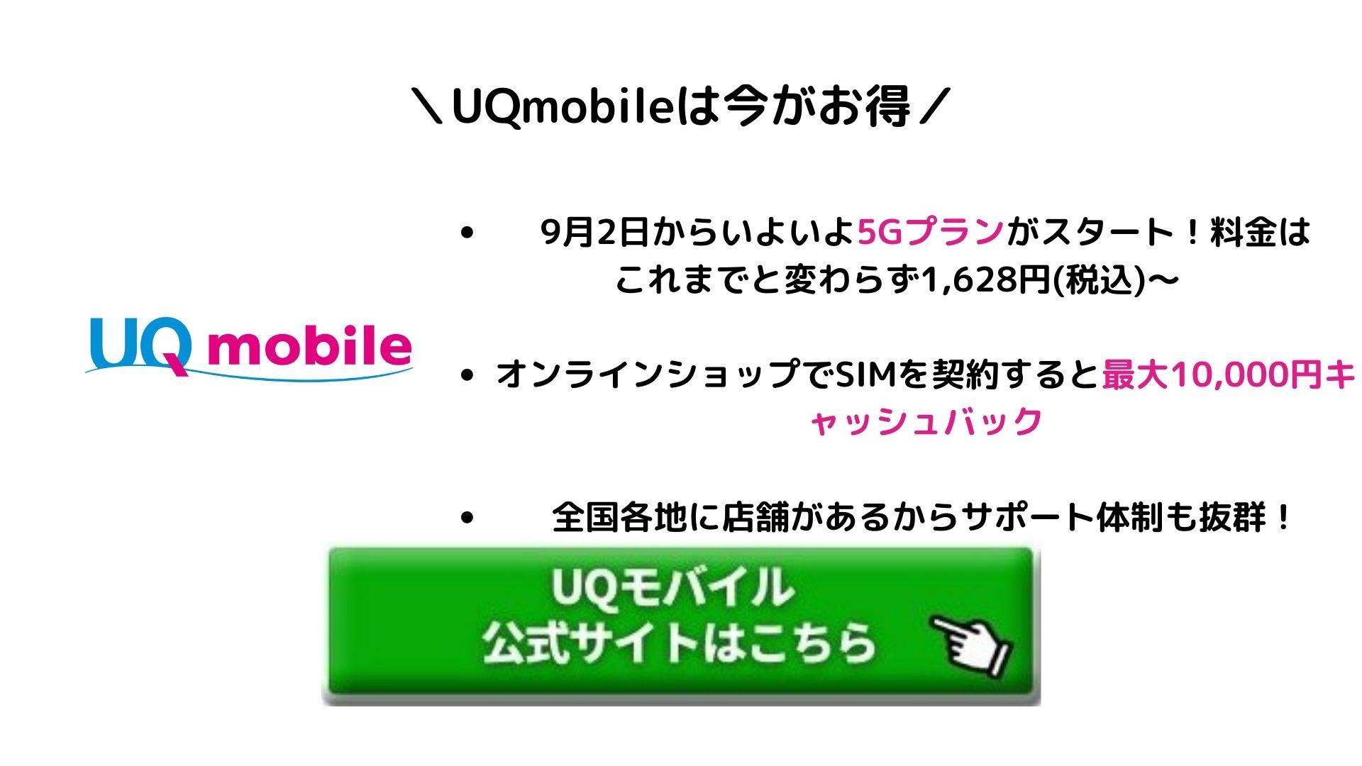 UQモバイル_ロゴ