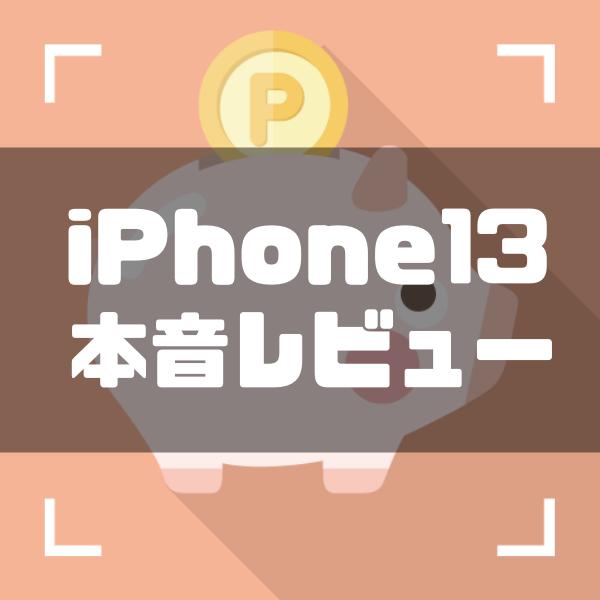 iPhone13を徹底レビュー|待つべきか?スペックや価格から徹底比較