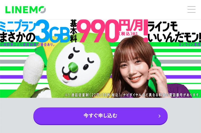 LINEMO_公式サイト