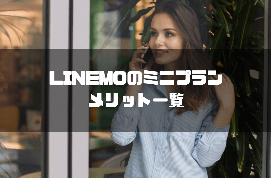 linemo_ラインモ_デメリット_ミニプランのメリット一覧