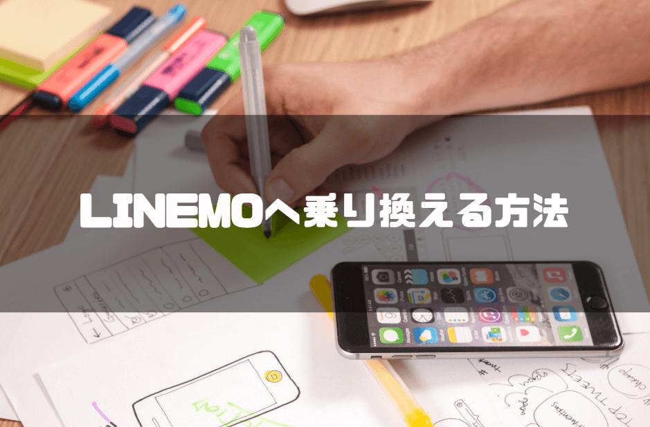 linemo_ラインモ_デメリット_乗り換える方法