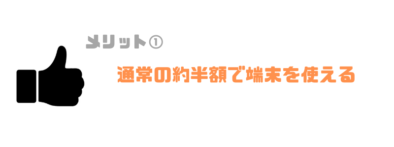 iPhone13_トクする_半額