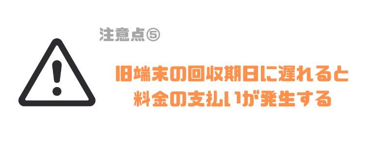 iPhone13_トクする_回収期日
