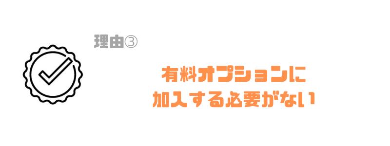 iPhone13_トクする_有料オプション