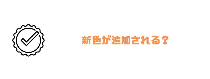 iPhone13_トクする_新色
