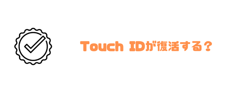 iPhone13_トクする_Touch