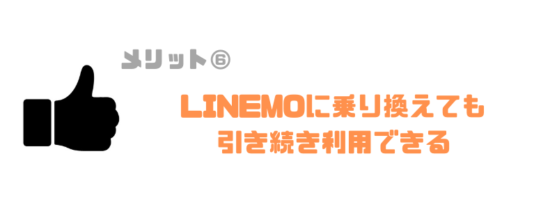 iPhone13_トクする_LINEMO