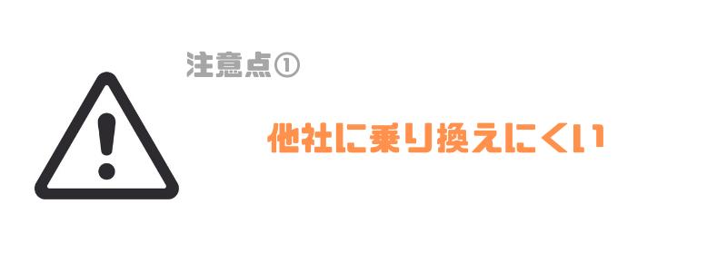 iPhone13_トクする_他社