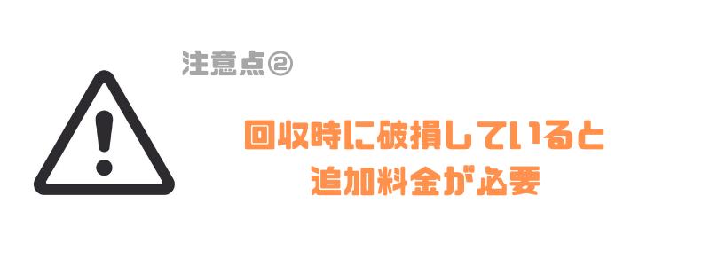 iPhone13_トクする_追加料金